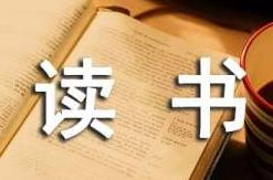 三国演义读书笔记【15篇】