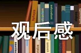 《航拍中国》观后感(15篇)
