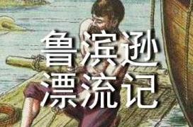 《鲁滨逊漂流记》读书笔记(15篇)